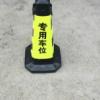 带环塑料方锥 雪糕桶 路标 专用车位