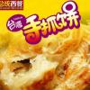 翔吧台湾(原味)手抓饼120g