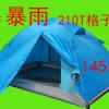双人双层铝杆防暴雨帐篷