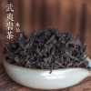 武夷山岩茶 散装 大红袍 水仙茶叶 清香 厂家批发 畅销茶礼