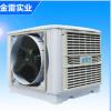 广东环保空调厂家供应低温环保空调冷风机 车间冷风机
