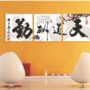 厂家直销公司企业办公室励志语装饰无框画 个性设计挂画 天道酬勤