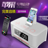 厂家A8苹果iphone6/7安卓手机充电底座音箱 酒店床头闹钟蓝牙音响