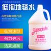 白云洁霸JB109低泡地毯水酒店洗地毯清洁去污清洁剂强力除垢剂