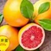 南非原产红心西柚4个装包邮 单果重约250g 进口红西柚葡萄柚子