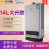 美的燃气热水器JSQ22-12HB1A/12HB1G/14HB1A恒温式强排天然气
