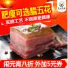 四川腊肉 北川土特产 无烟熏腊五花肉 肉制品厂家直销