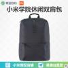 MIUI/小米 小米学院休闲双肩包男女2017新款大容量百搭旅游背包