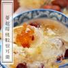 桃胶蔓越莓银耳羹 糖水甜品炖品材料食材 冰糖