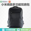 小米商旅多功能双肩包百搭时尚简约学生休闲大容量男女旅游背包