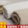 厂家直销 纯色麻布 工艺品里布 麻布胚布 棉麻