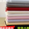 厂家直销纯棉布料 精梳棉9088素色 里布 内衬面料 现货