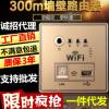 86型墙壁路由器 家用无线wifiAP墙壁插座 300M嵌入式220V酒店面板