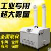 超声波加湿机 工业雾化加湿器 厂家热销莱孚ZS-40Z加湿机