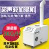 爆款工业超声波雾化加湿机 ZS-10Z型印刷纺织 净化车间加湿器