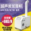 厂家特供 厂家直销 超声波加湿机 ZS-20Z 雾化加湿器 纺织种植印