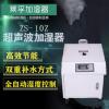 【供应】莱孚加湿器 工业加湿机 增湿机 ZS-10Z