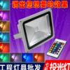 澳普亮RGB投光灯LED七彩泛光灯遥控变色30w50w户外彩色工程投射灯