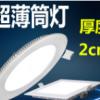 厂家直销 led面板灯圆形超薄洞灯方形平板灯3W 7W 9W12W光18W筒灯