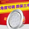 LED天花射灯3W5W7W9W1512W18W牛眼灯珠宝客厅天花筒灯射灯全套led