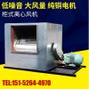 HTFC离心式消防排烟风机 低噪声柜式离心风机 双速柜式离心风机