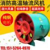 HTF消防高温排烟风机 防腐消防轴流风机 小型管道风机通风设备