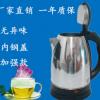 厂家直销 食品级304不锈钢电热水壶 烧水壶 长嘴壶批发