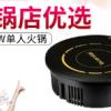 乐创火锅店饭店商用圆形嵌入式2000瓦线控火锅电磁炉