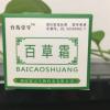 百草霜厂家批发招商OEM百草膏加工
