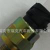 供应瑞克牌高品质奔驰气压报警器A0065451114