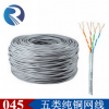 网线批发 cat5双绞线 8芯4对五类纯铜UTP网络线 纯铜宽带线 270米
