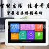 亿佳音JY188A智能背景音乐控制器主机 7寸入墙式智能家居系统套装