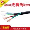 厂家直销国标超五类室外网线 无氧铜监控线 非屏蔽带电源网络线