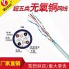 厂家直销 国标过测试超五类屏蔽网络线优质无氧铜网线 双绞线