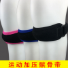 厂家定制运动护髌骨带减震护膝跑步登山篮球排球健身护具男女通用