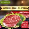 羊肉卷 内蒙古正宗羊肉新鲜散养攀岩肥羊 火锅食材 涮羊肉片