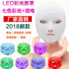 led七色彩光美容面罩LED面膜仪彩光面罩美白祛痘淡斑光子嫩肤仪器