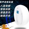 灭鼠驱鼠器超声波电子猫汽车家用捕老鼠捕鼠驱蚊杀蟑螂害虫驱虫器