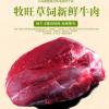 丽江高原正宗土黄牛肉 精选新鲜牛肉鲜嫩美味 牛腱子肉厂家直销