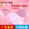 ZLiME致美防水去黑头充电震动声波多功能电动硅胶洁面仪洗脸刷