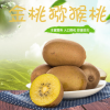 预定金艳猕猴桃 自家果园黄心猕猴桃奇异果新鲜水果非进口5斤盒装