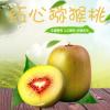 红心猕猴桃5斤包装 正宗红阳绿色猕猴桃 预定产地新鲜水果奇异果