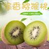 预定徐香猕猴桃颗装鲜水果包装 基地直供绿心猕猴桃新鲜奇异果