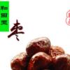 五星级2017年新疆红枣 和田玉枣 长4.0-5cm 枣子 大枣