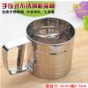 现货 烘焙工具 半自动手持式面粉筛 小号粉筛 手压式面粉筛