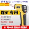 矿用本安型红外测温仪 CWH600/850温度测定仪 矿用红外测温仪