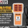 胜利VC480电力节能监测仪断电记忆功率计量插座空调功耗测量仪