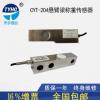 CYT-204称重传感器悬臂梁称重传感器小地磅传感器台秤压力传感器