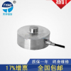 膜合式称重传感器 称重压力传感器 压力变送器 称重传感器CYT-209