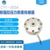 轮辐式称重传感器拉压力传感器拉力传感器压力变送器CYT203A拉压